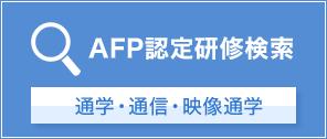 AFP認定研修検索