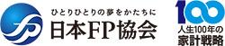 ひとりひとりの夢をかたちに 日本FP協会