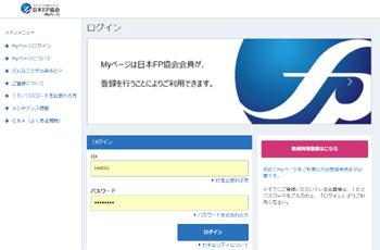 会員ホームページ myページ 日本fp協会