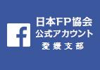 愛媛支部FaceBook