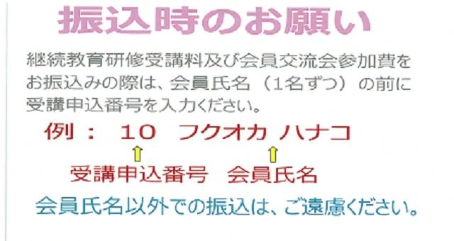 福岡支部からのお知らせ画像