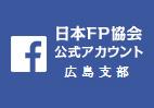 広島支部Facebook