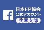兵庫支部フェイスブック