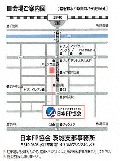 茨城支部地図画像