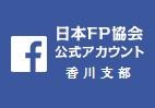 香川支部FaceBook