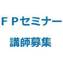 FPセミナー講師募集