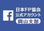 岡山支部公式Facebookアカウント画像