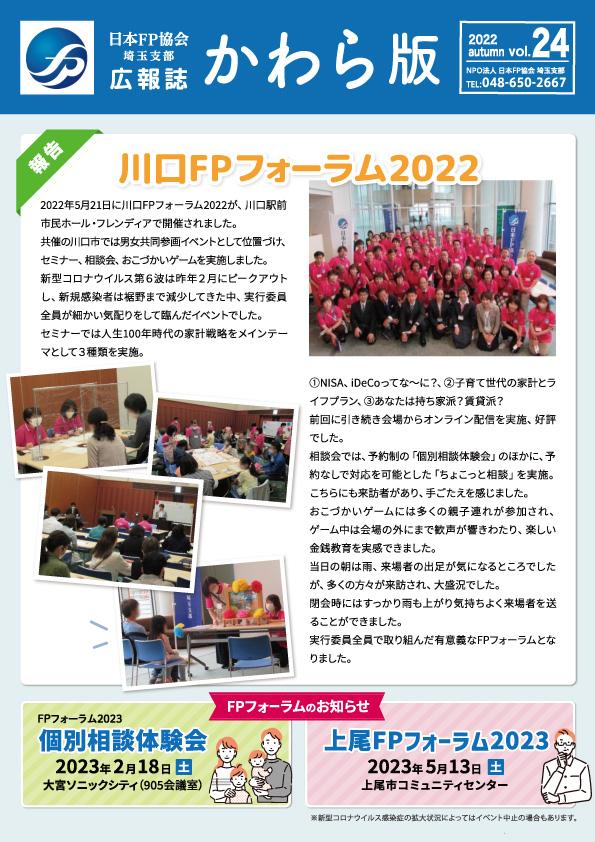埼玉支部からのお知らせ画像