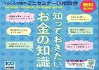 FPフォーラムin三島
