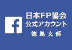 日本fp協会 徳島支部 FaceBook
