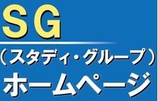 『SG(スタディ・グループ)』及び『メルマガバックナンバー』