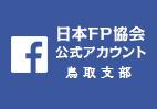 鳥取支部Facebook