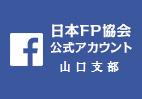 山口支部 Facebook