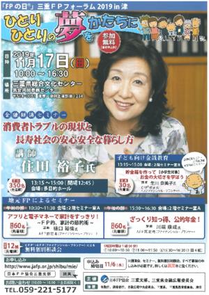 FPの日®三重FPフォーラム2019 in 津PDF
